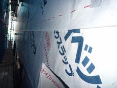 透湿防水シートの施工2