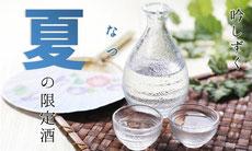 吟SHIZUKUおすすめ夏の限定酒