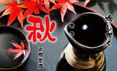吟SHIZUKUおすすめ秋の限定酒