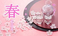 吟SHIZUKUおすすめ春の限定酒