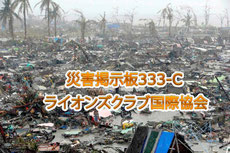 災害掲示板333ーC