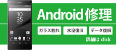 Android修理