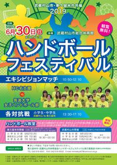 ハンドボールフェスティバル2019東久留米市・武蔵村山市共催事業