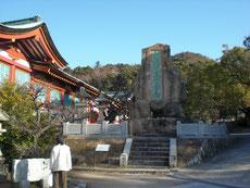拡大すると判る「扶桑菅廟最初」の碑