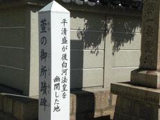 旧跡の碑が立っていた
