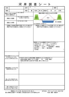 川ゴミ探偵プロジェクト(河川ゴミ調査シート)