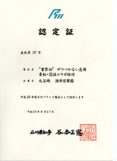 平成25年度 石川ブランド認定書 九谷焼 酒井百華園