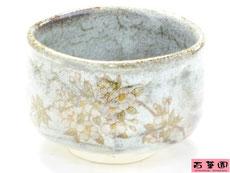 九谷焼 抹茶碗 しだれ桜