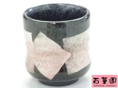 九谷焼 特大寿司湯呑 銀彩ピンク 裏絵
