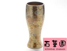 九谷焼 特大ビアカップ 金花詰