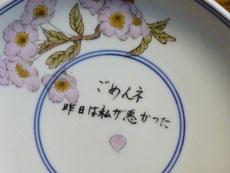 九谷焼 円満生活 皿