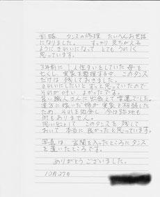 高崎市よりお礼の手紙を頂く