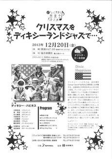 2013.12.20 ちょっと素敵な音楽会