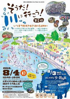 2013.08.03 リ・BAR
