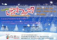 2013.12.14 ゆめレディオフェスタ
