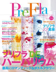 雑誌「プリフラ」Vol54