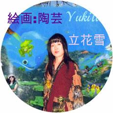 立花雪 YukiTachibanna  絵画 陶芸