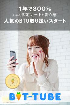 ビットチューブコインBTUは現在プレセール中の仮想通貨。現金化できる仮想通貨を配信者と視聴者がやり取りできる次世代ライブストリーミングSNSです。
