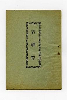 「吉祥草」(東川寺蔵書)