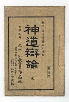 大内青巒演説・神道辮論