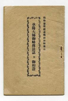 承陽大師御略傳法話附御和讚(東川寺蔵書)