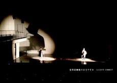 外山晴菜さん(ダンス)、橋本知久さん(音楽)によるデモンストレーション『赤い靴』
