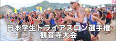 日本学生トライアスロン選手権観音寺大会
