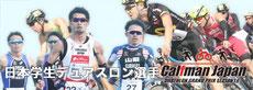 日本学生デュアスロン選手権