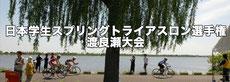 日本学生スプリングトライアスロン選手権渡良瀬大会