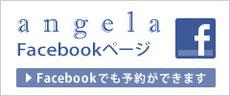 アンジェラFacebookページ