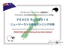 「PEACE RUN2014 ニュージーランド縦断ランニングの旅」