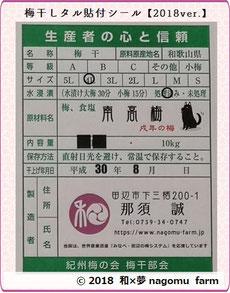 梅タル生産者責任シール【2018ver.】 和×夢 nagomu farm