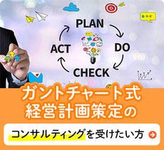 PDCA・売上アップのガントチャート式経営計画策定コンサルティング