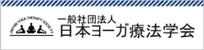 日本ヨーガ療法学会サイト