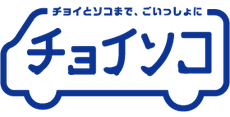 健康増進のための乗り合い送迎サービス - チョイソコ