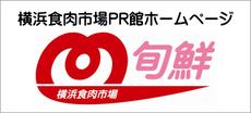 横浜良く肉市場PR館ホームページへのリンク