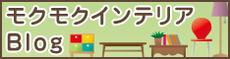 モクモクインテリアBlog