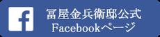 冨屋金兵衛邸公式 Facebookページ