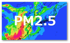 PM2.5拡散予想