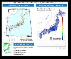 最近の地震情報