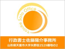 山形県天童市大字矢野目2529-2 行政書士佐藤陽介事務所