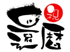 九谷焼『還暦お祝い人気製品』