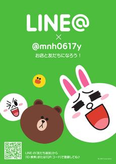 LINE@友達