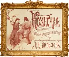 Украинские темы, старинные ноты