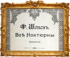 Шопен, Мендельсон, Лист, Шуман, Шуберт