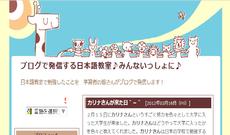 ブログで発信する日本語教室♪