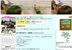 日本の学校へ行っていない子どもたちの日本語教室