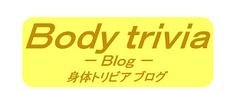 身体トリビアブログ