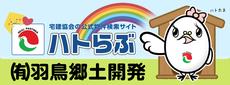 ハトマークサイト埼玉