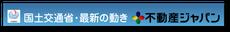 国土交通省・最新の動き 不動産ジャパン